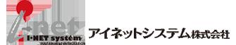 i-NET system      -   アイネットシステム株式会社  -